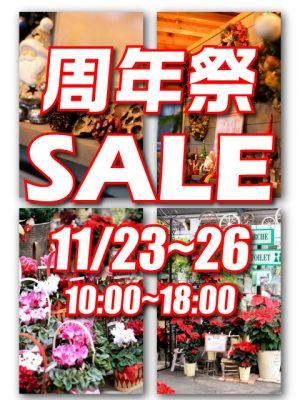 周年祭セール
