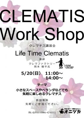 クレマチス講習会