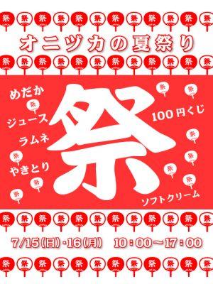 オニヅカ夏祭り
