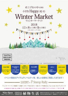ウィンターマーケットA3ホ-スター用