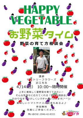 野菜の時間