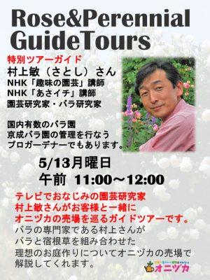 【オニヅカ】19春POP村上先生ガイドツアー