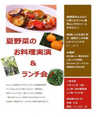 夏野菜のお料理実演
