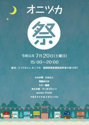 オニツ-カ祭