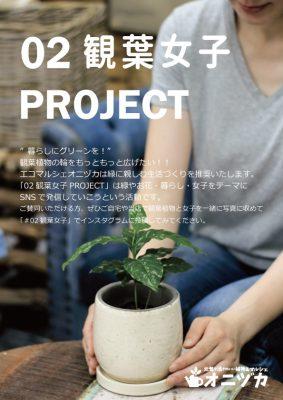 02観葉女子PROJECT