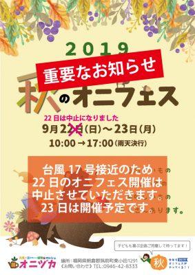 2019秋のオニフェスpop用---コピー