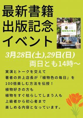 出版記念イベント