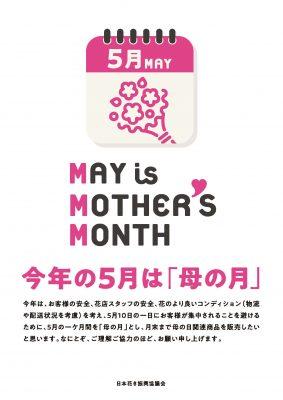 MothersMonthPosterA4