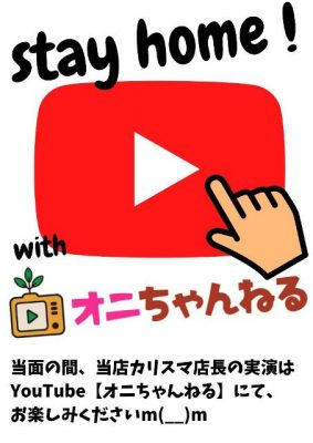 stayhome youtube