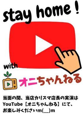 stayhome youtube