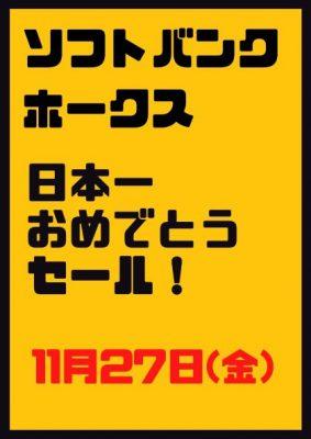 日本一セール