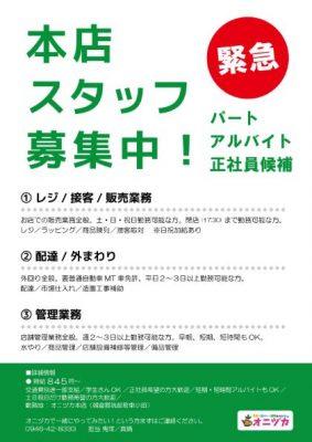 スタッフ募集2020.10.16